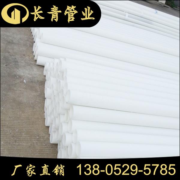 訂制生產環保無毒白色聚丙烯pp管