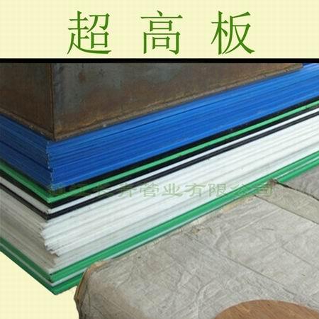 【厂家直销】供应优质耐磨超高分子量聚乙烯板