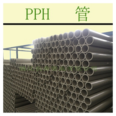 pph均居聚丙烯管材/排污管