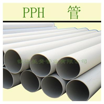 专业供应耐高温耐腐的pph管