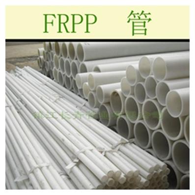 定做江苏质量最好的大规格参数性能FRPP管PP管
