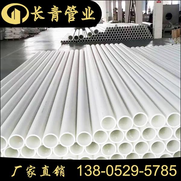 化工PP管道 耐酸碱耐腐蚀pp塑料管
