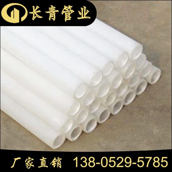 特优价供应聚丙烯管PP管FRPP管