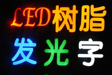 树脂发光字
