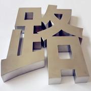 西昌不锈钢字
