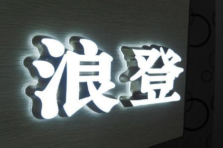 led杩蜂�����瀛�