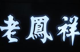 四川迷你发光字