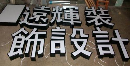 四川发光字厂家