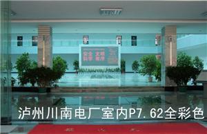 泸州川南电厂室内P7.62全彩屏