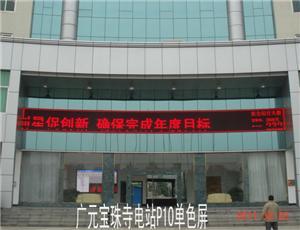 广元宝珠寺电站P10单色屏