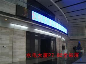 水电大厦P7.62全彩屏