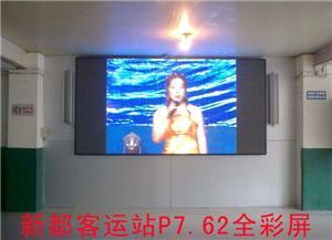 新都客运站P7.62全彩屏