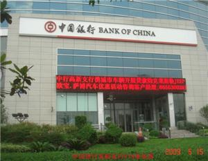 中国银行高新支行P16单色屏