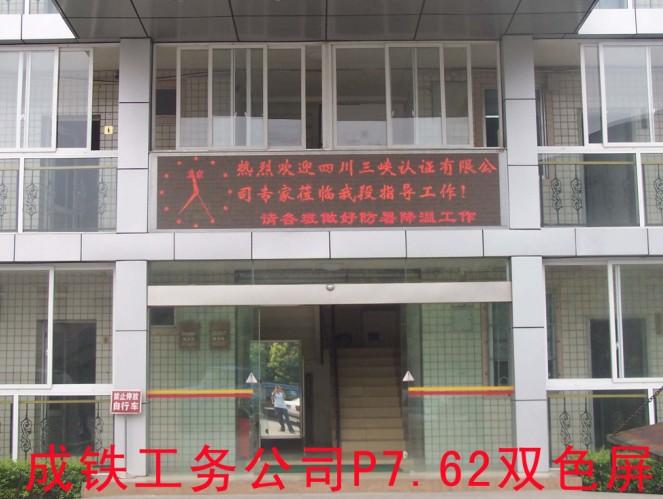 成铁工务公司P7.62双色屏