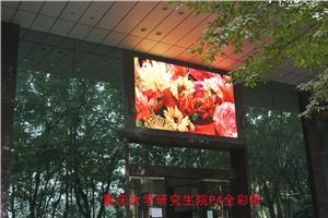 重庆大学研究生院P4全彩屏