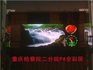 重庆检察院二分院p4全彩屏
