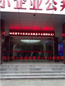 四川中小企业发展中心P10单色