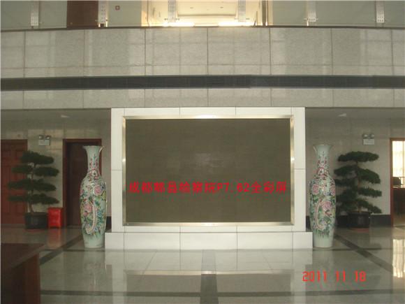 成都郫县检察院P7.62全彩屏