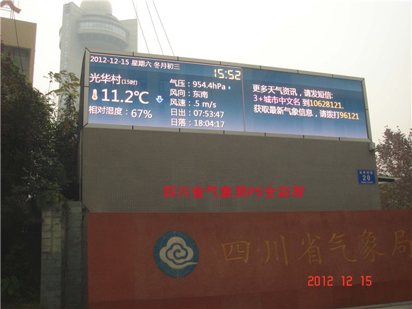四川省气象局P5全彩屏