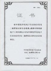 光学电子行业协会证书