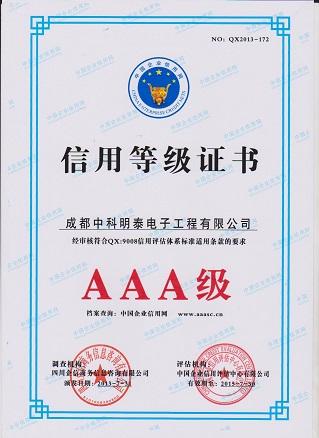 信用等级证AAA