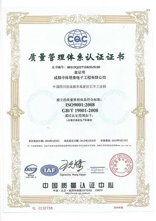 ISO9001国际质量管理认证证书