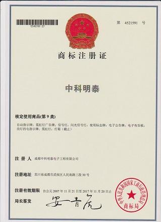 国家商标注册证