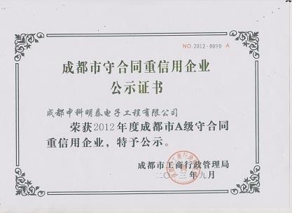 重合同守信用企业公示证书