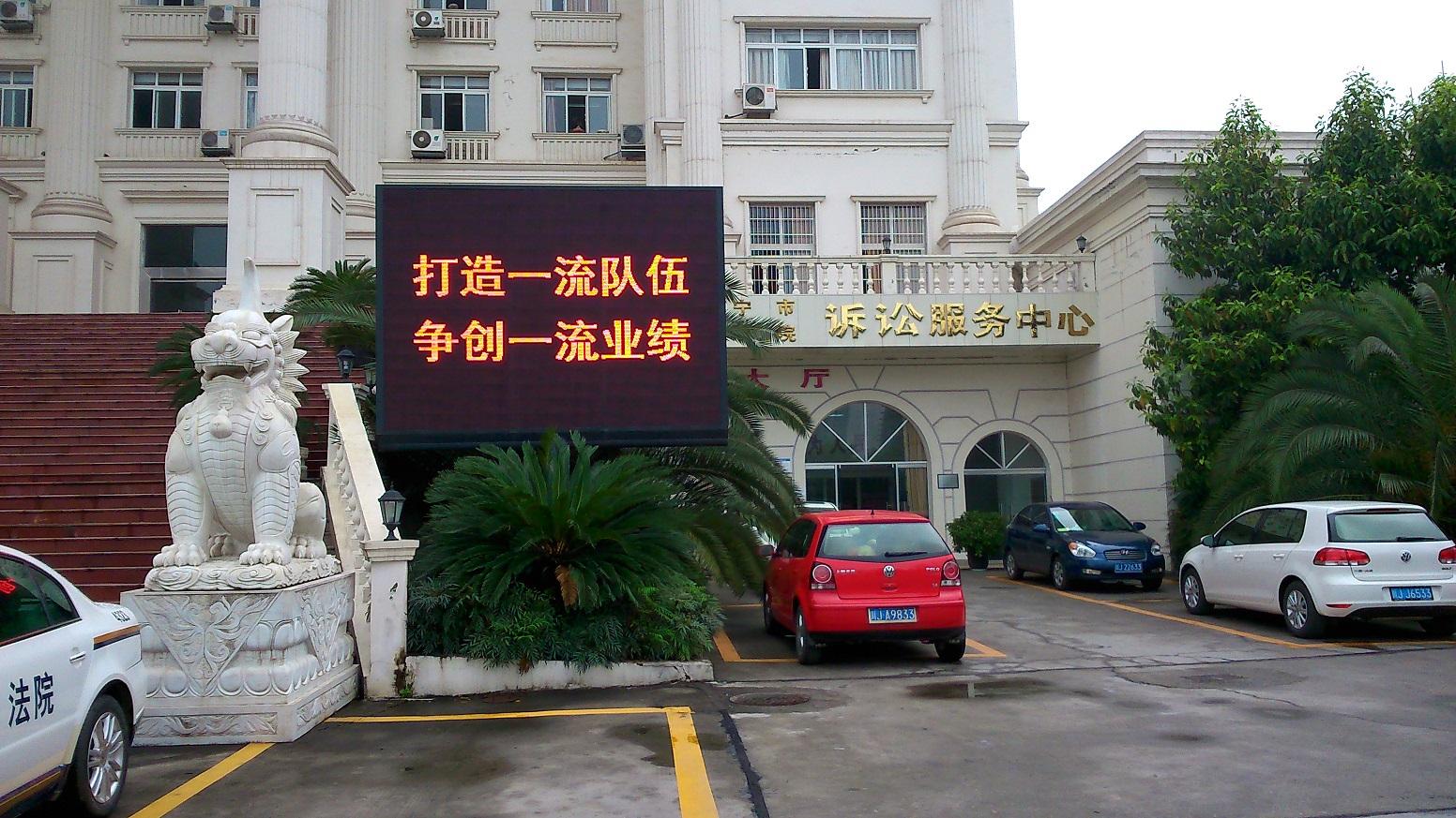 遂宁市中级人民法院
