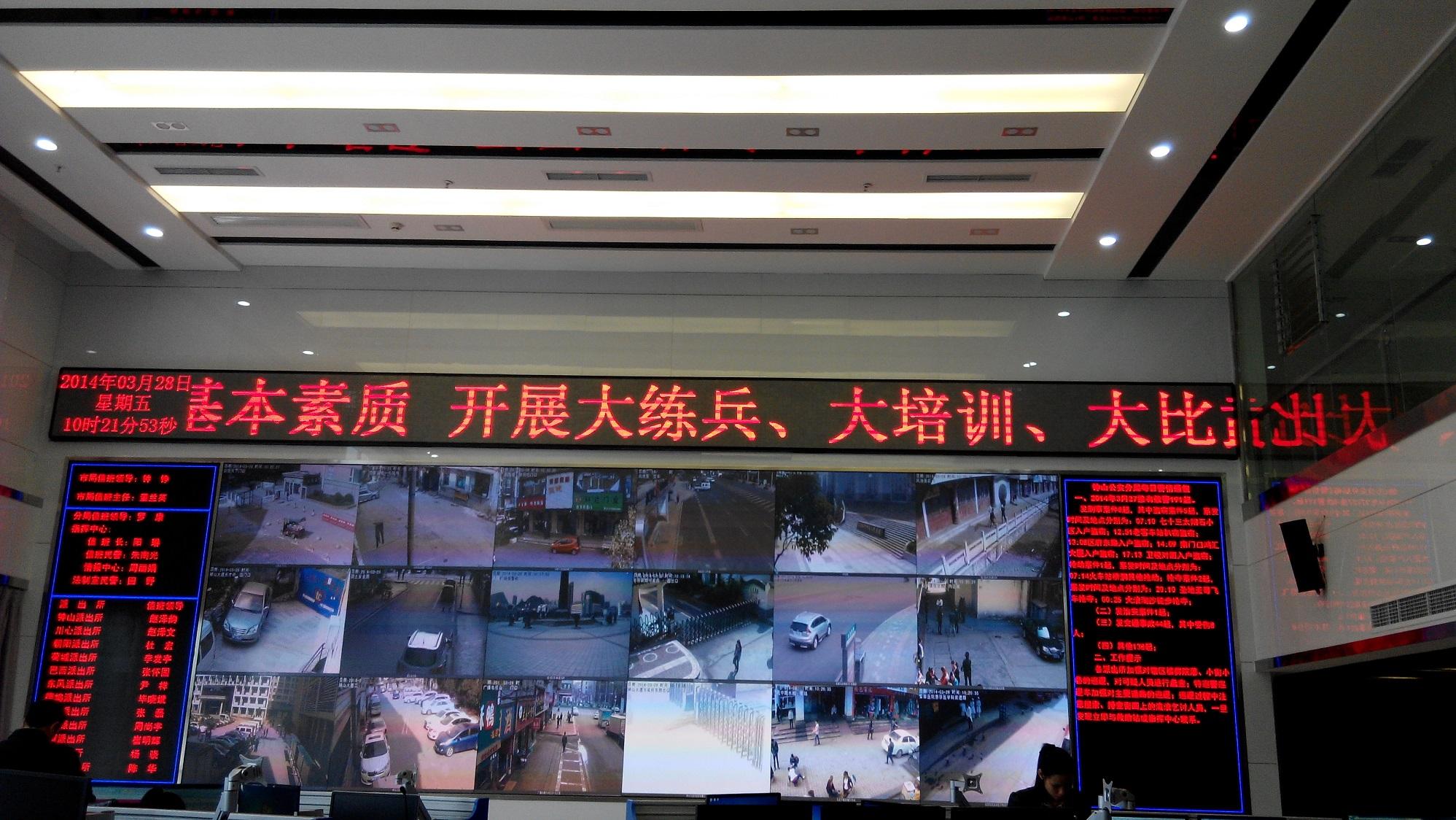 贵州六盘水公安局指挥室