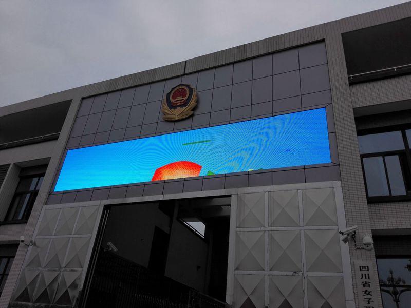四川省女子监狱