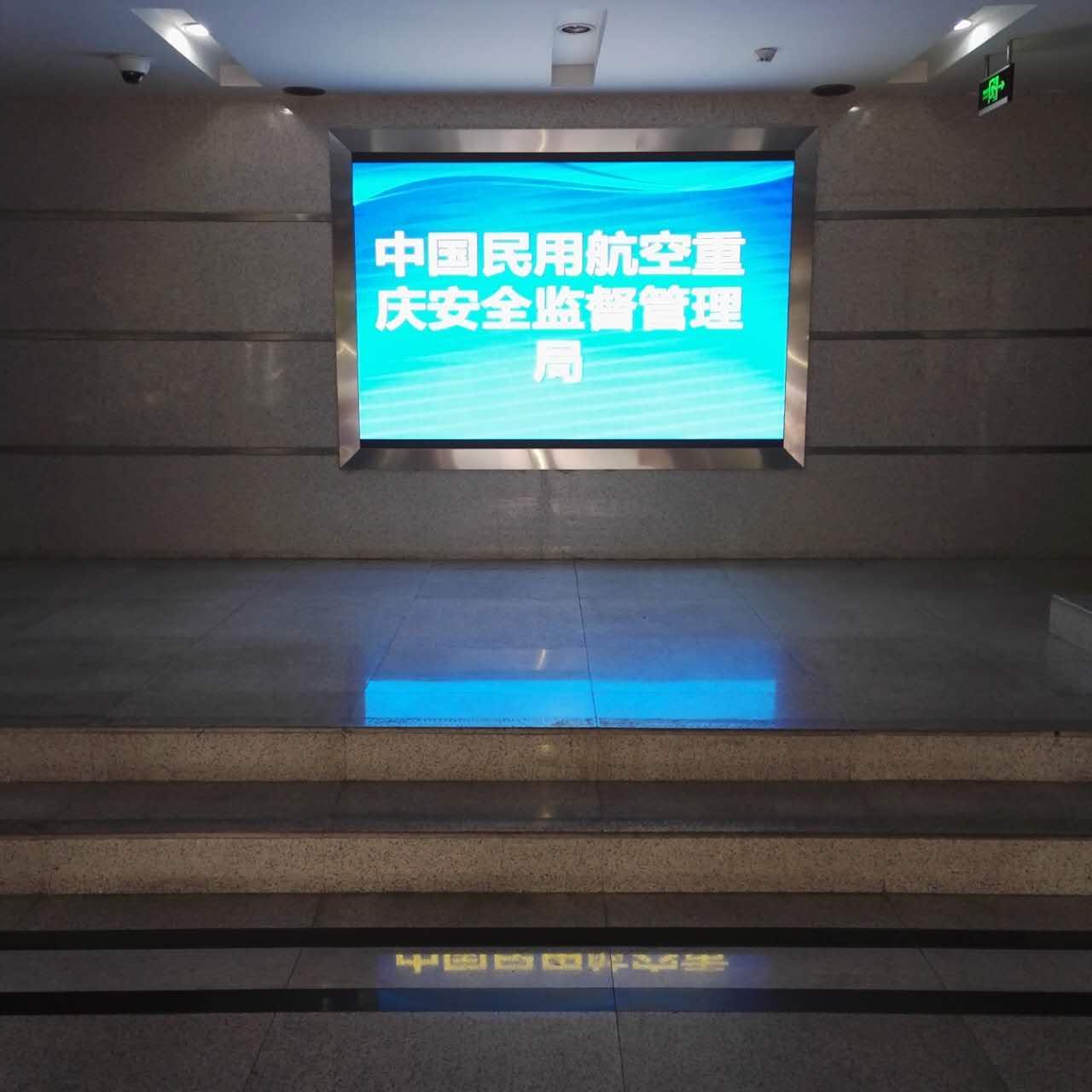 中国民用航空重庆安全督管局P2.5、 4㎡