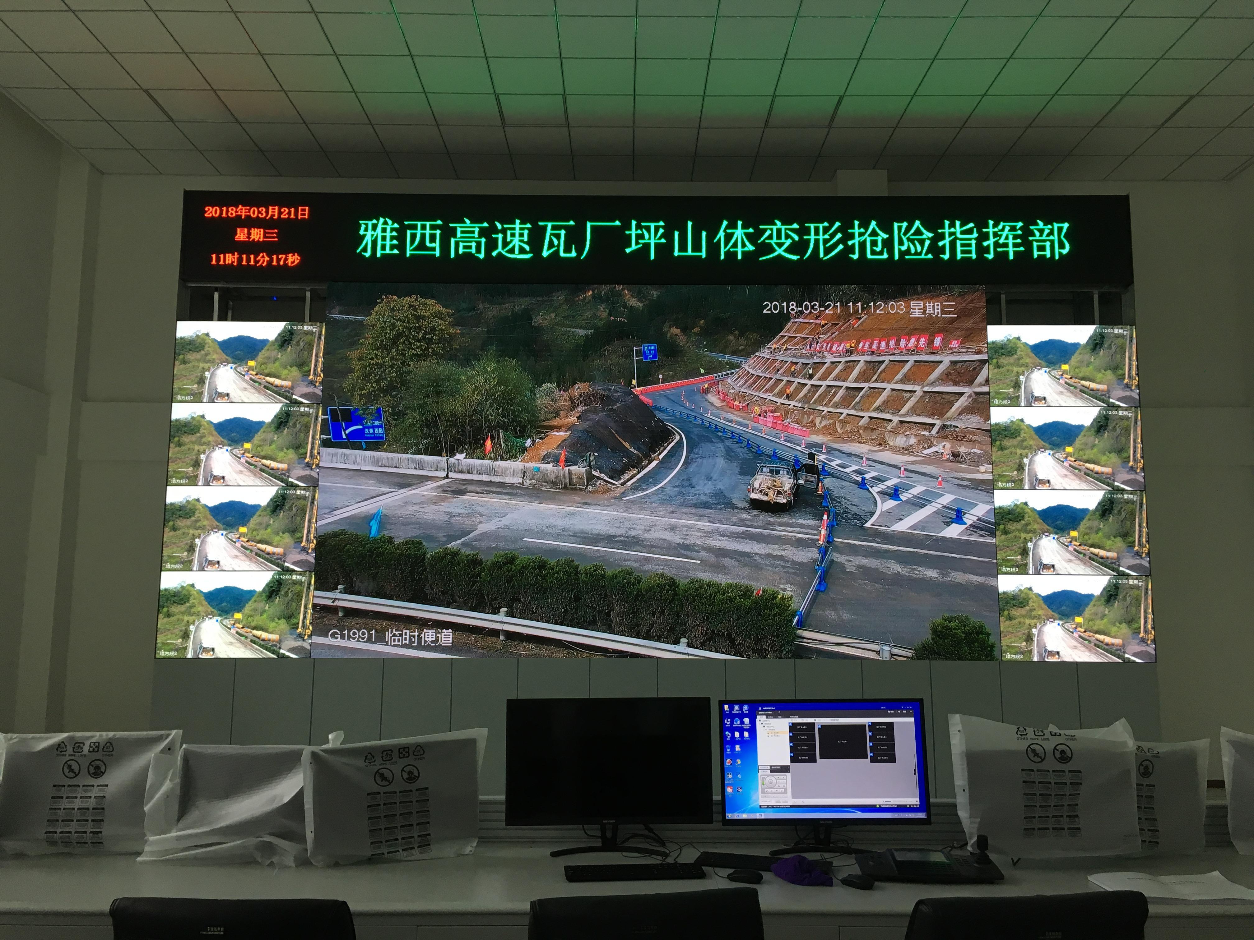 雅西高速监控中心 室内全彩 P3和P4.75双色