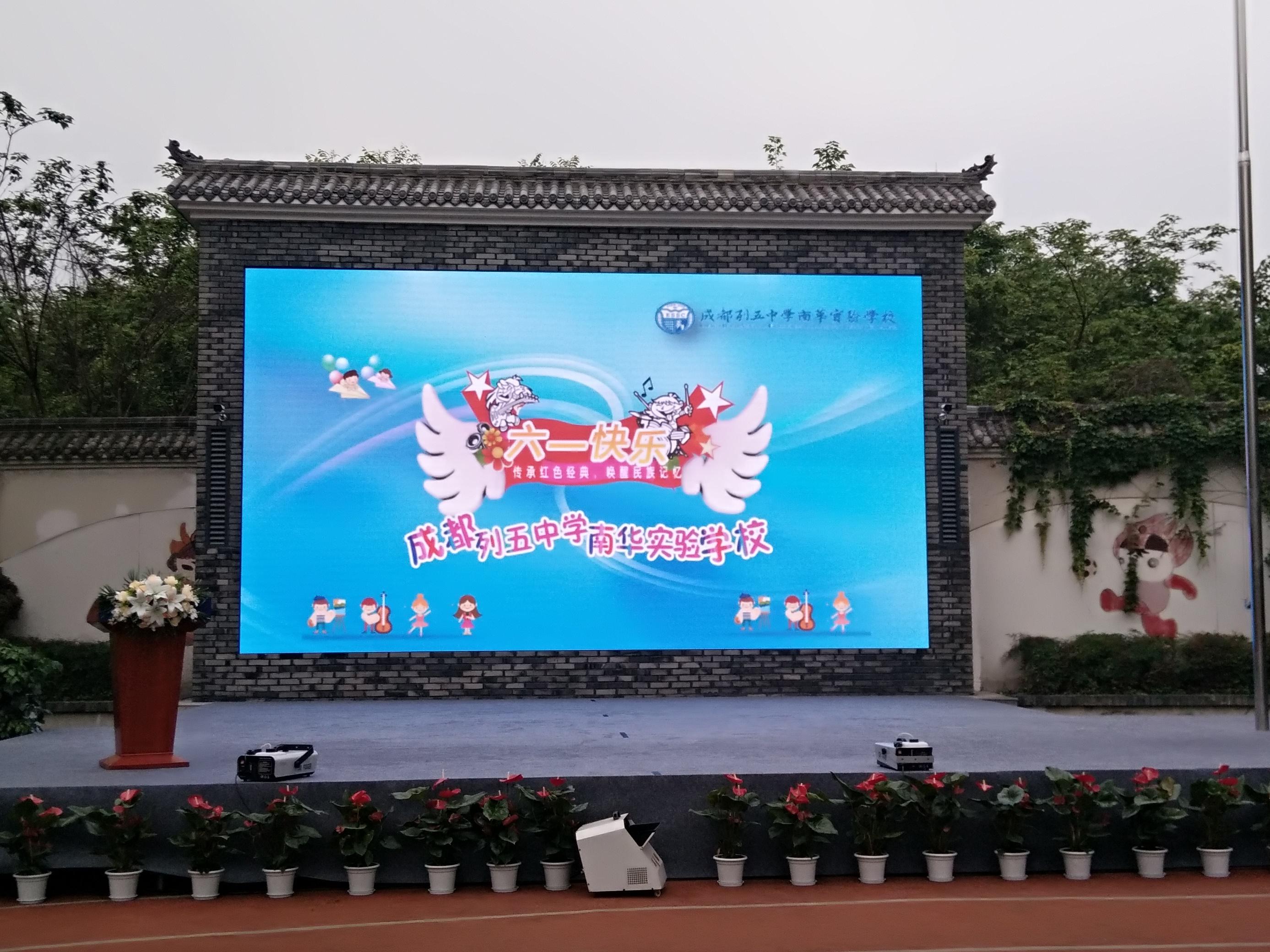 成都列五中学南华实验学校户外P4LED显示屏