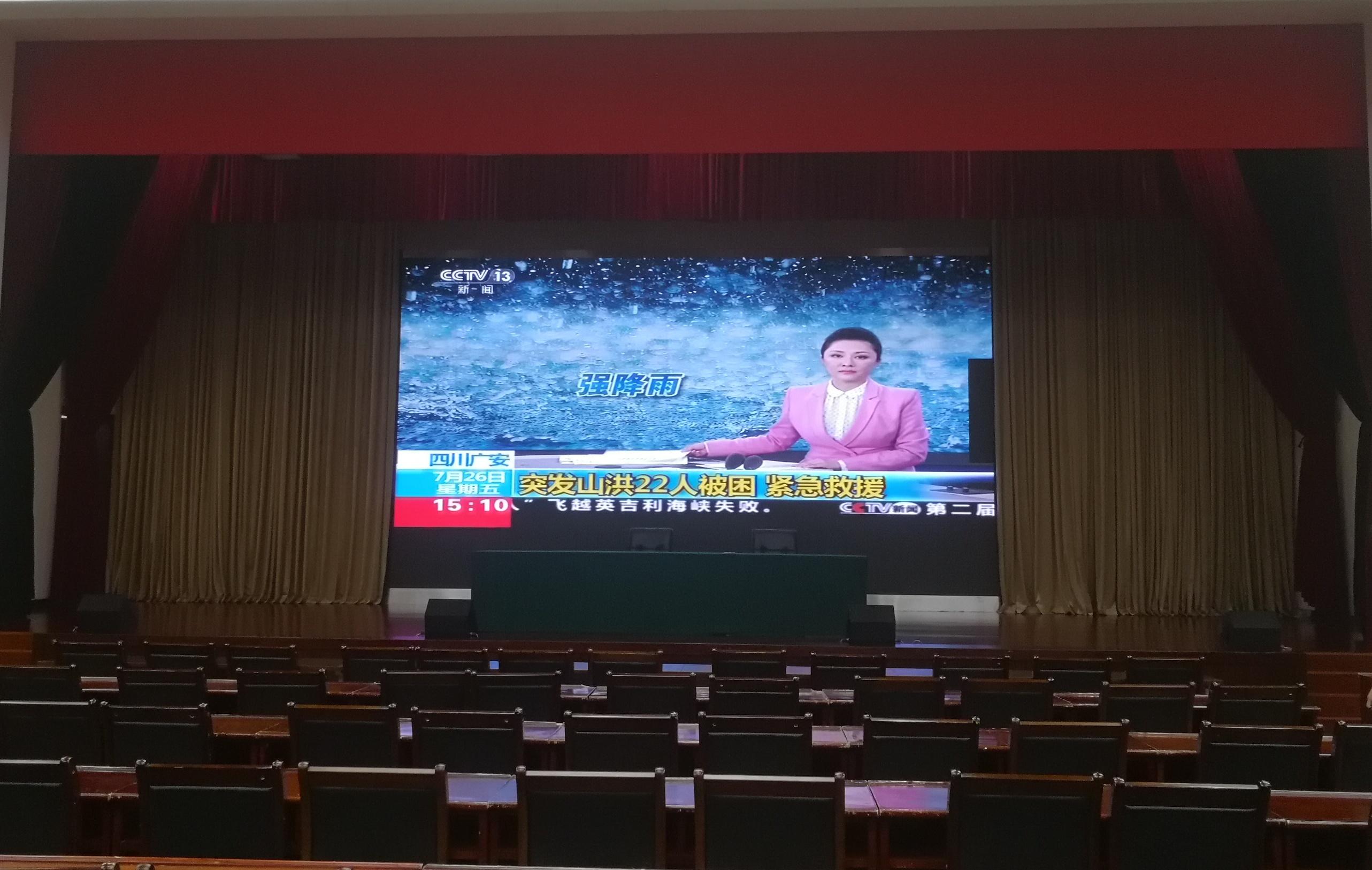 四川某市委礼堂P1.25LED显示屏
