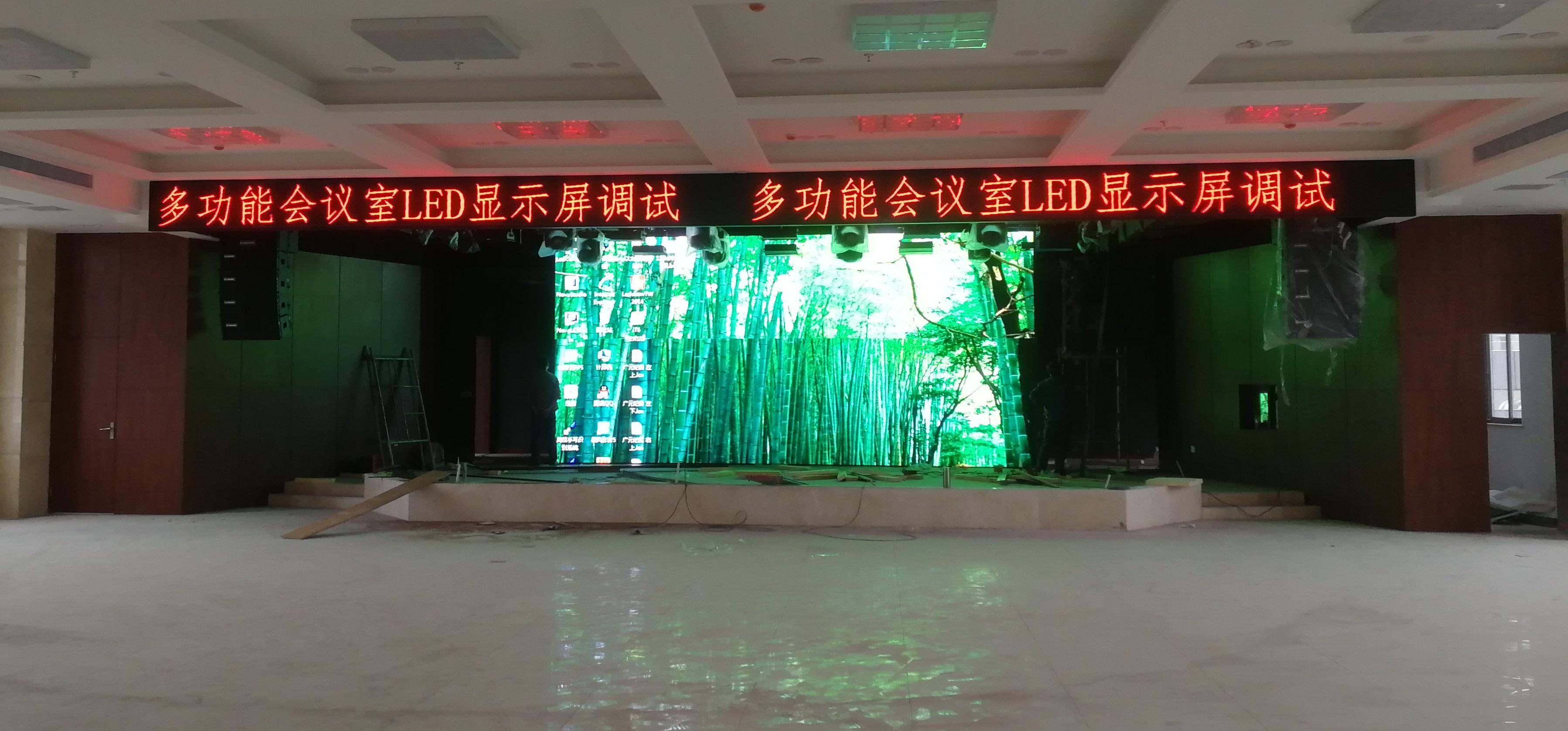 广元市纪委P2.5LED显示屏