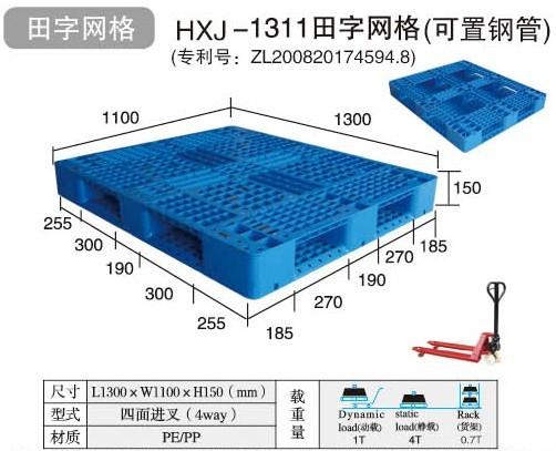 可置钢管田字网格塑料托盘
