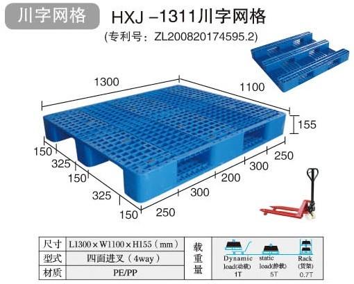 潍坊川字网络塑料托盘