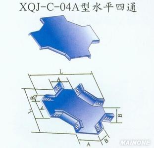 槽式电缆桥架XQJ-C-04A型水平四通