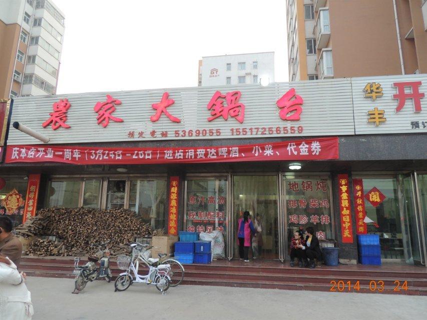 安阳市农家大锅台总店
