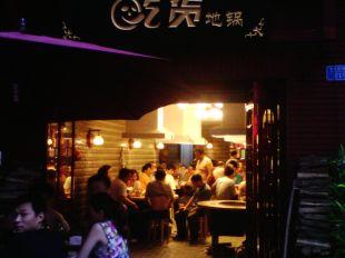 重庆万州加盟店