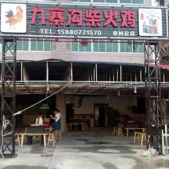 福建泉州加盟店