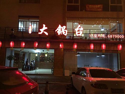 滨州大锅台加盟