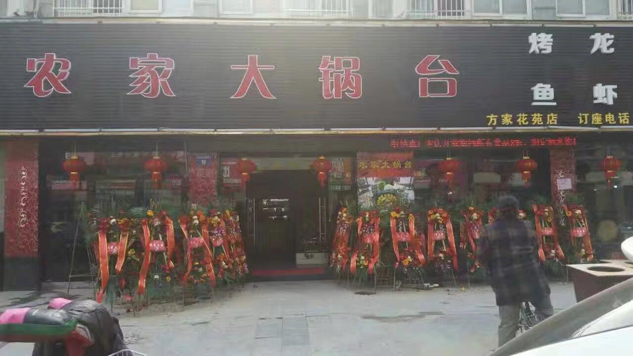 餐饮连锁店