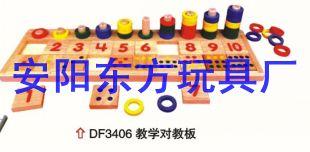 幼儿园桌面玩具