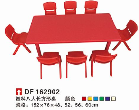 塑料八人长方形桌