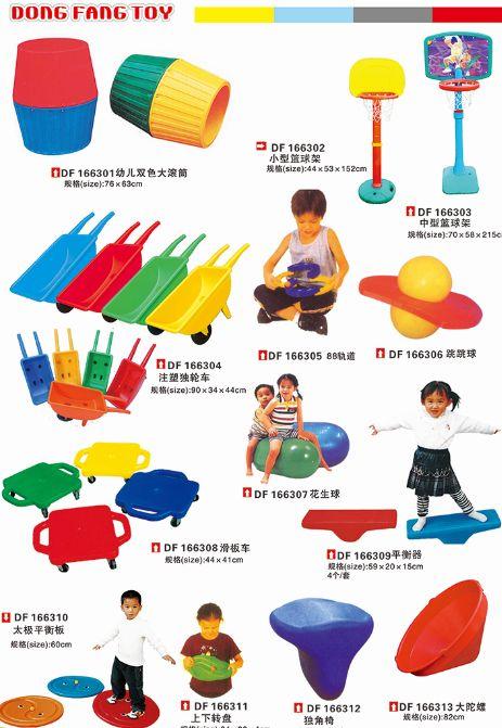 幼儿园游乐玩具