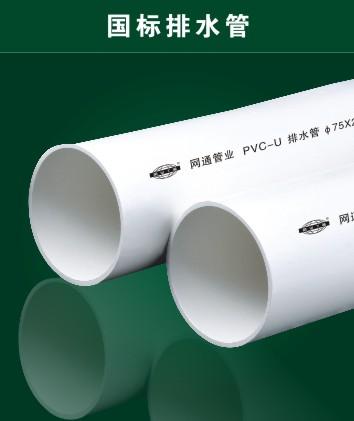 PVC室内排水管
