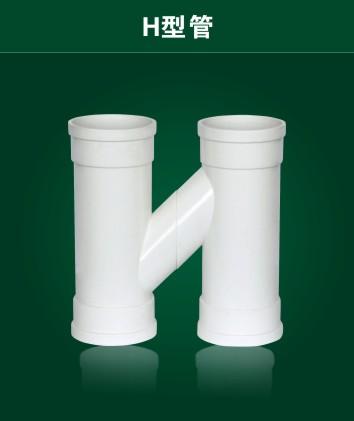 pvcH型管