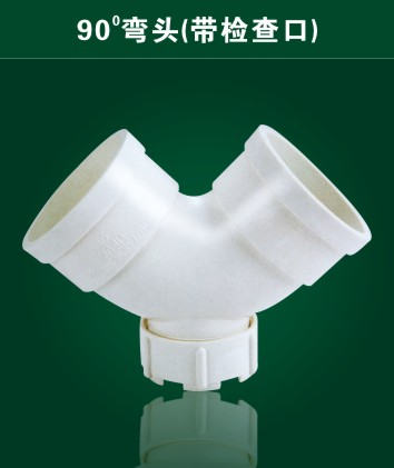 PVC带口弯头